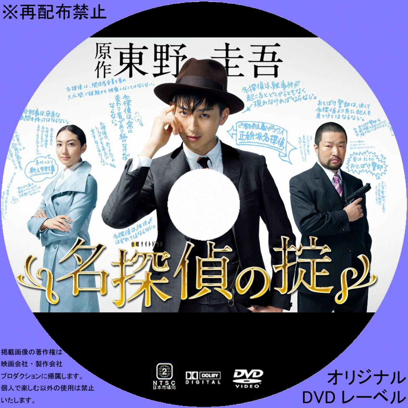 名探偵の掟:DVDレーベル作成:S...